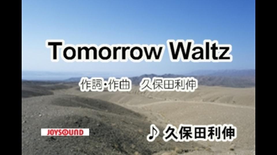 Tomorrow Waltz 久保田利伸|dTV...
