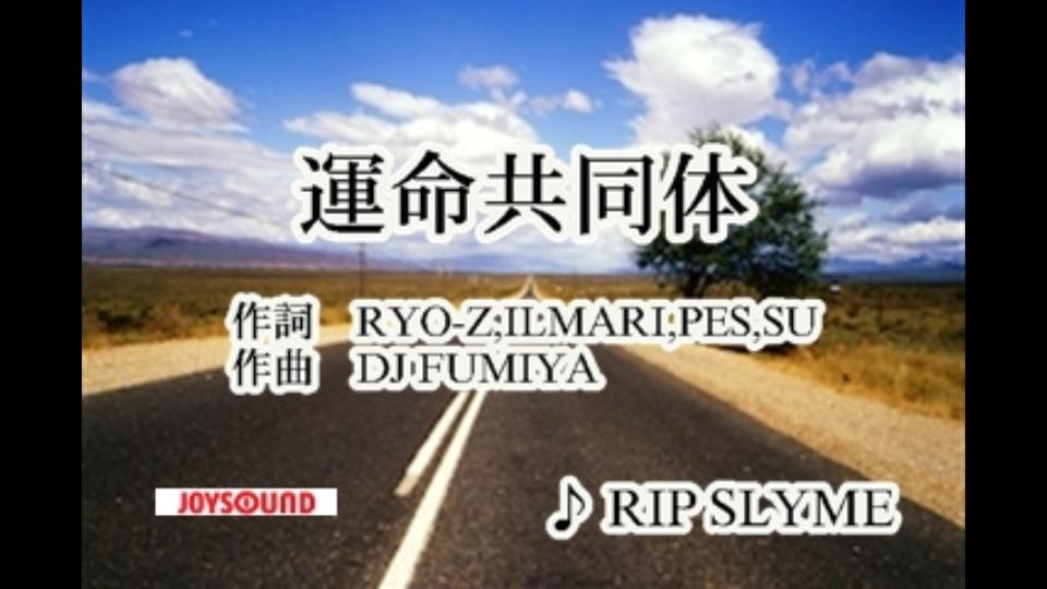運命共同体 RIP SLYME|dTV公式‐...