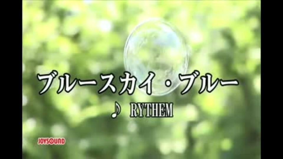 ブルースカイ・ブルー RYTHEM|...