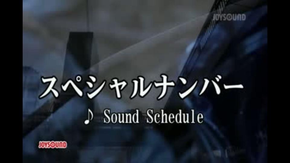 スペシャルナンバー Sound Sched...