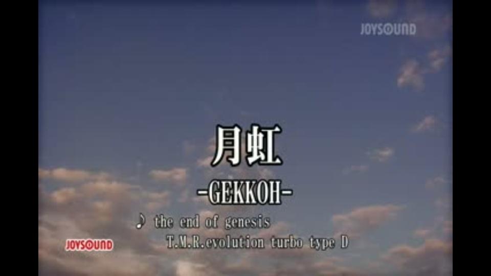 月虹 -GEKKOH- the end of genes...
