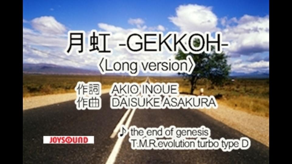 月虹 -GEKKOH-〈Long version〉 ...
