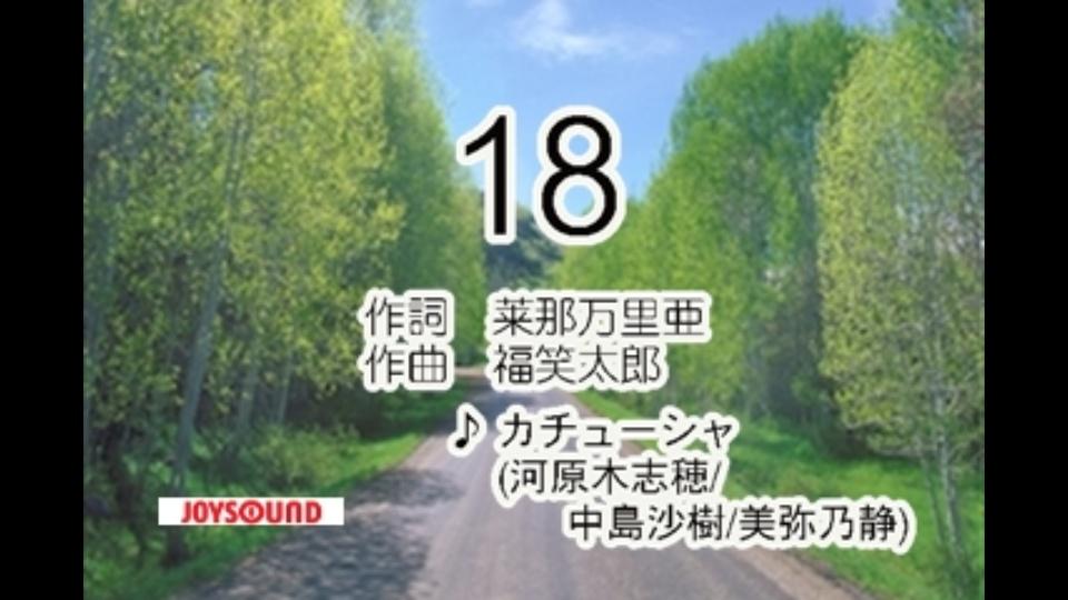 18 カチューシャ(河原木志穂/中...