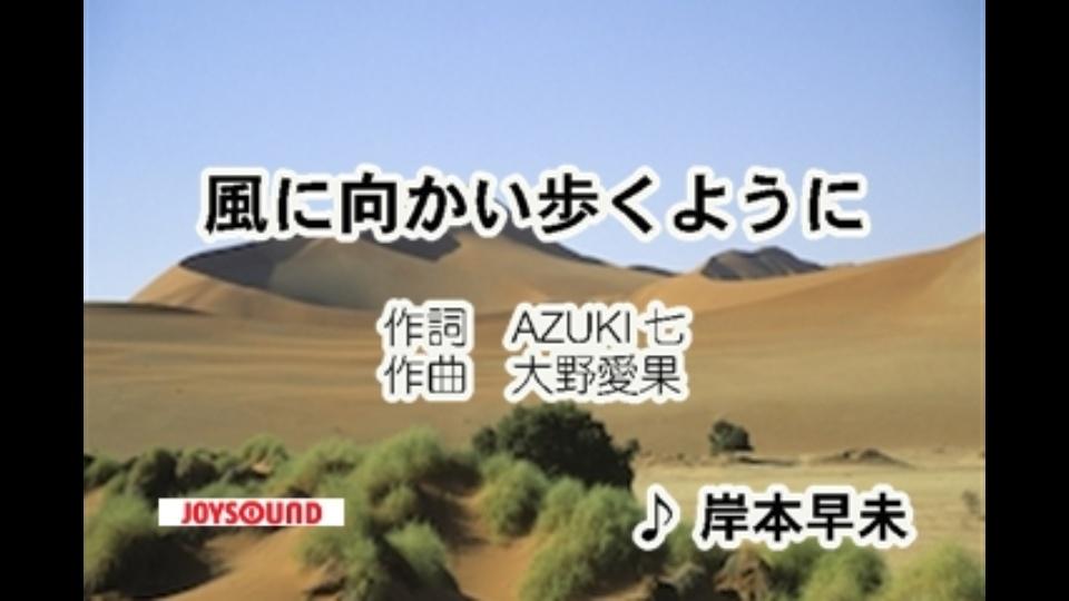 風に向かい歩くように 岸本早未|動画を見るならdTV -公式サイト