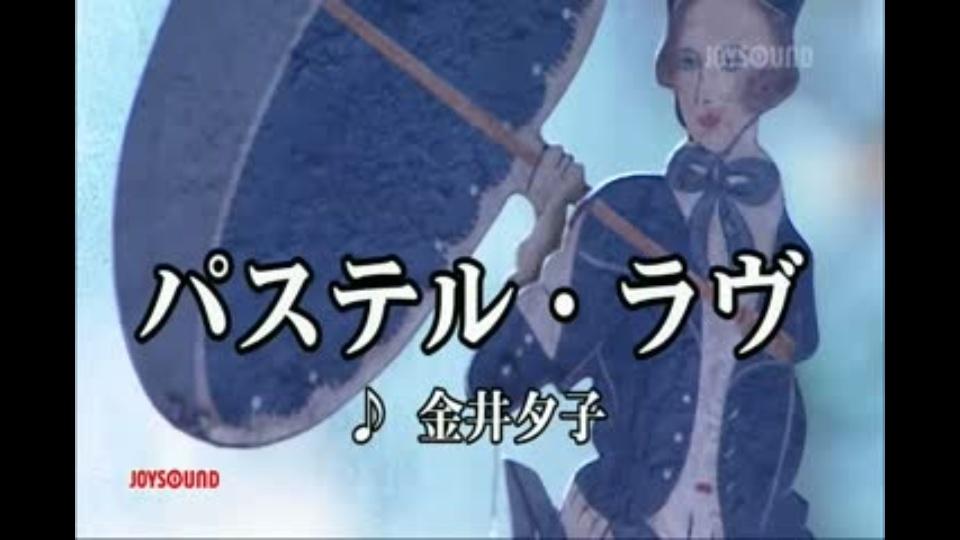 パステル・ラヴ 金井夕子|動画...