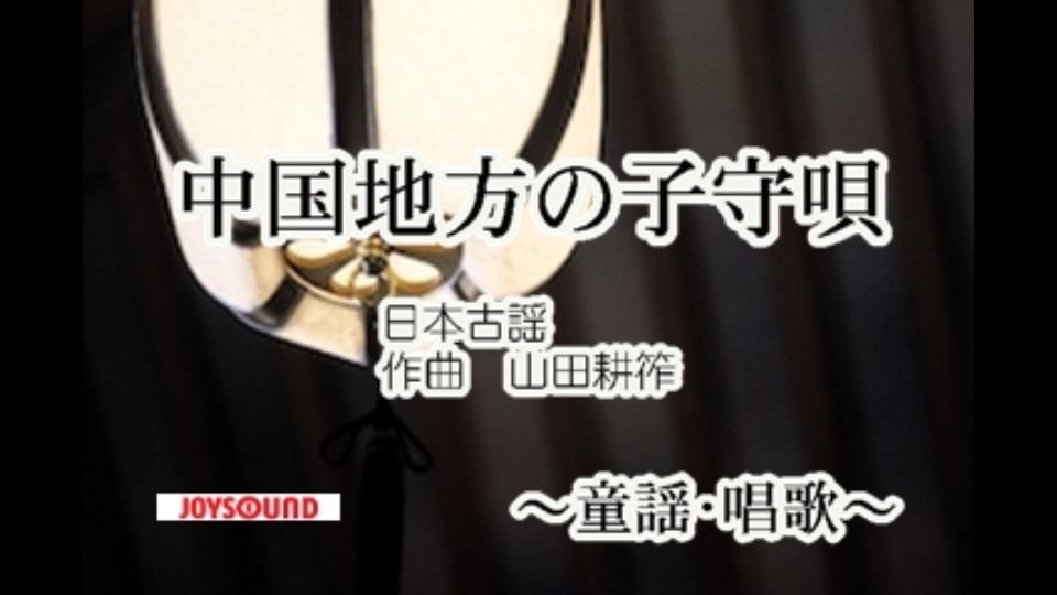 中国地方の子守唄 童謡 dTV公式...