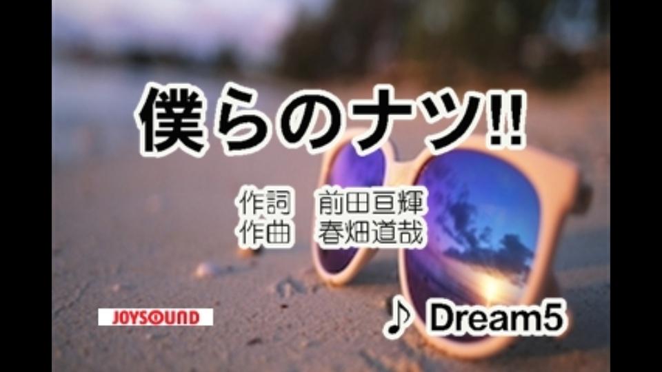 僕らのナツ!! Dream5 dTV公式‐1...