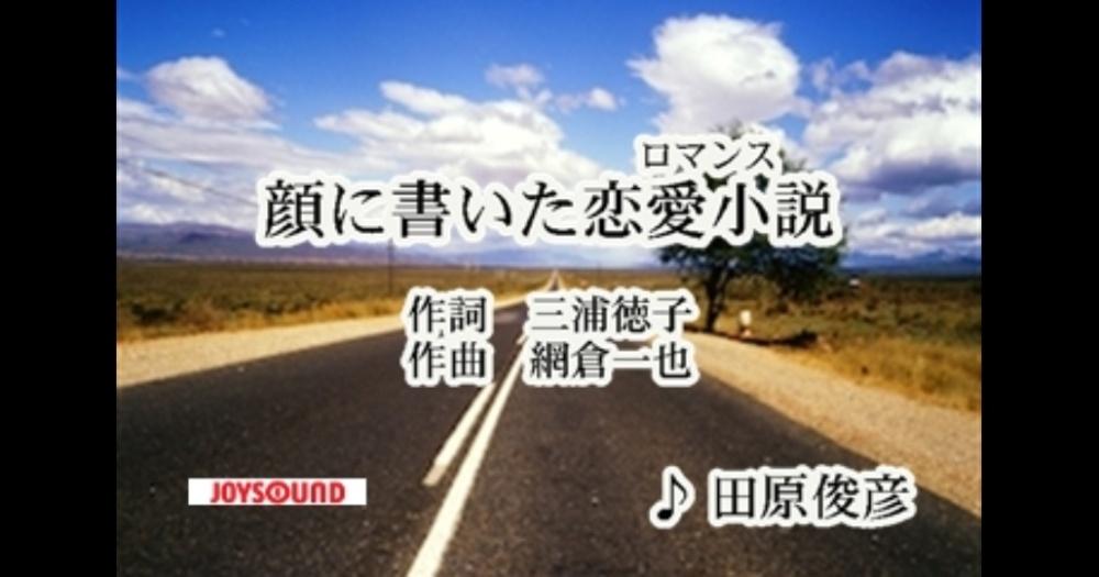 顔に書いた恋愛小説(ロマンス) ...