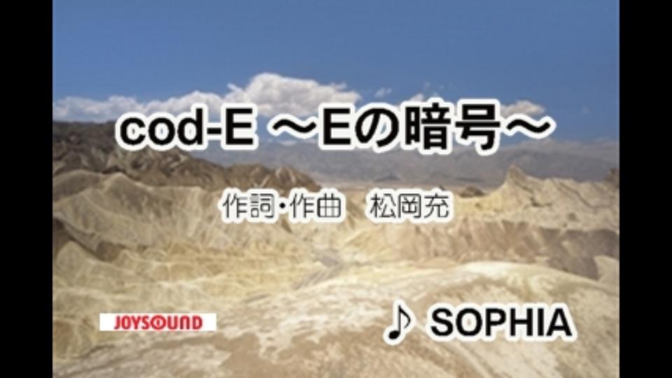 cod-E ~Eの暗号~ SOPHIA|dTV...