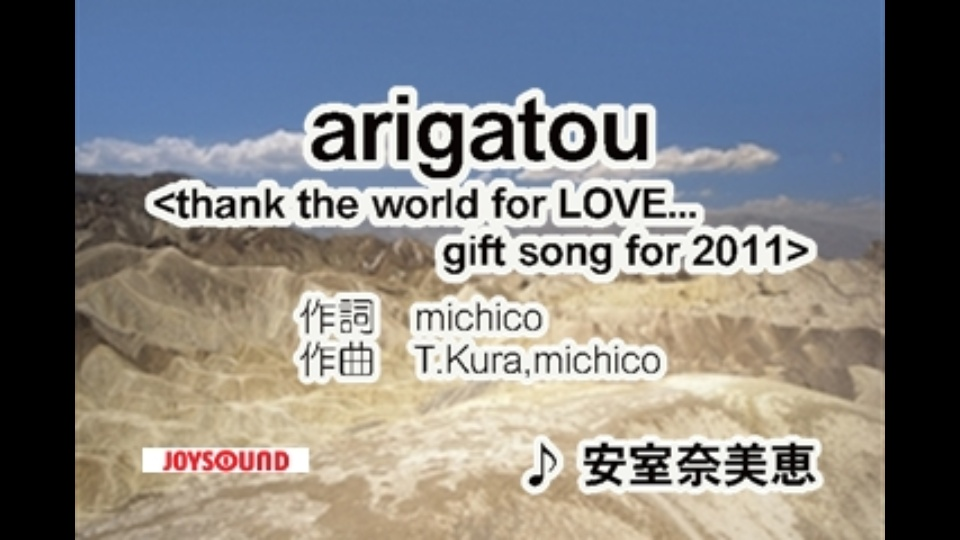 Arigatou thank the world for love gift song for 2011 arigatou thank the world for love gift song for 2011 negle Gallery