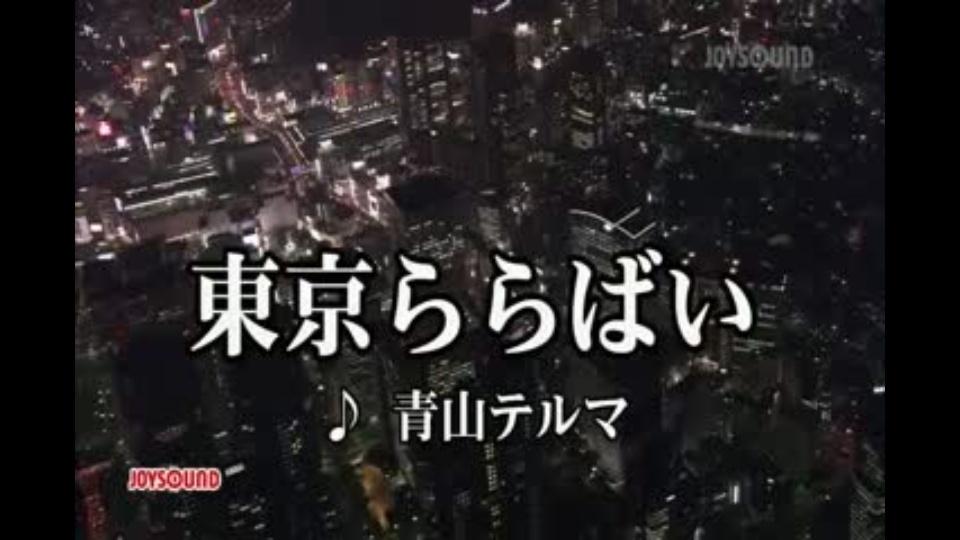東京 らら ばい