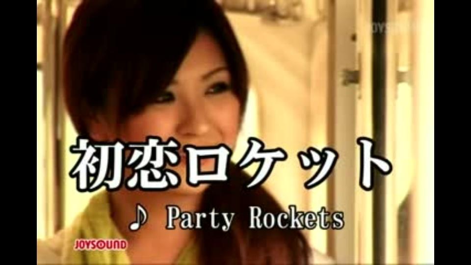 初恋ロケット Party Rockets|dT...