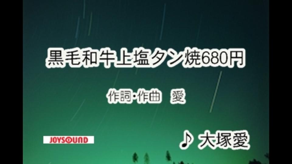 円 680 タン 上 黒毛 塩 焼 和牛 cdn.snowboardermag.com: 黒毛和牛上塩タン焼680円(DVD付):