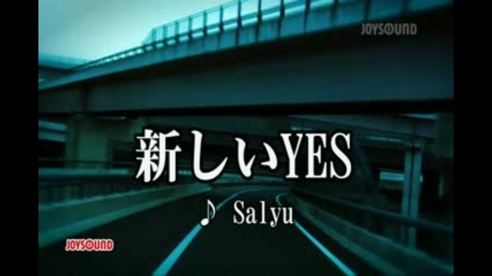 新しいYES Salyu 動画を見るな...