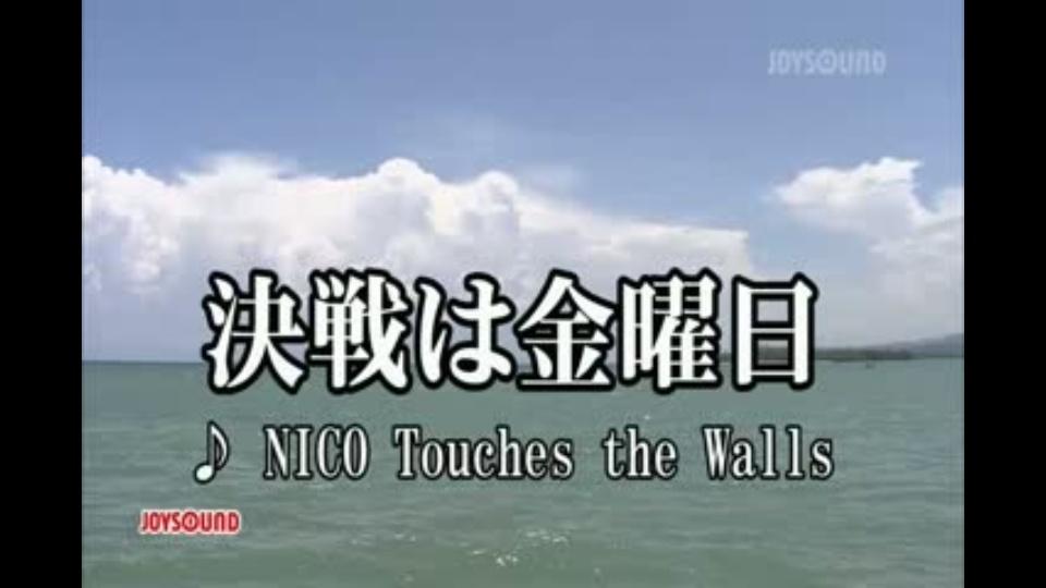 決戦は金曜日 NICO Touches the ...