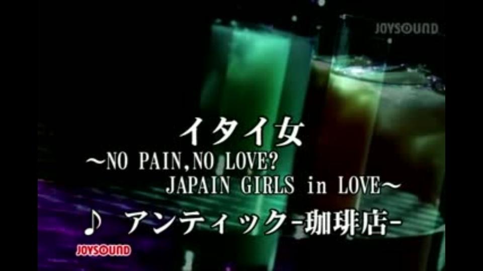 イタイ女 no pain no love japain girls in love アンティック 珈琲