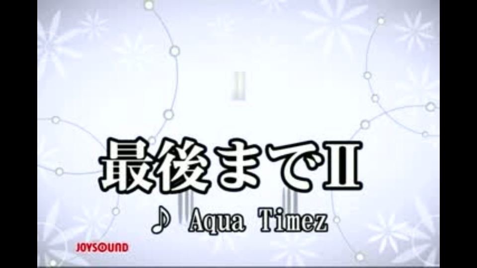 最後までII Aqua Timez|動画を見るならdTV -公式サイト