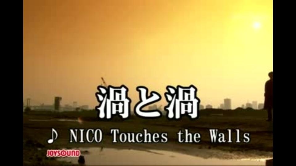 渦と渦 NICO Touches the Walls...
