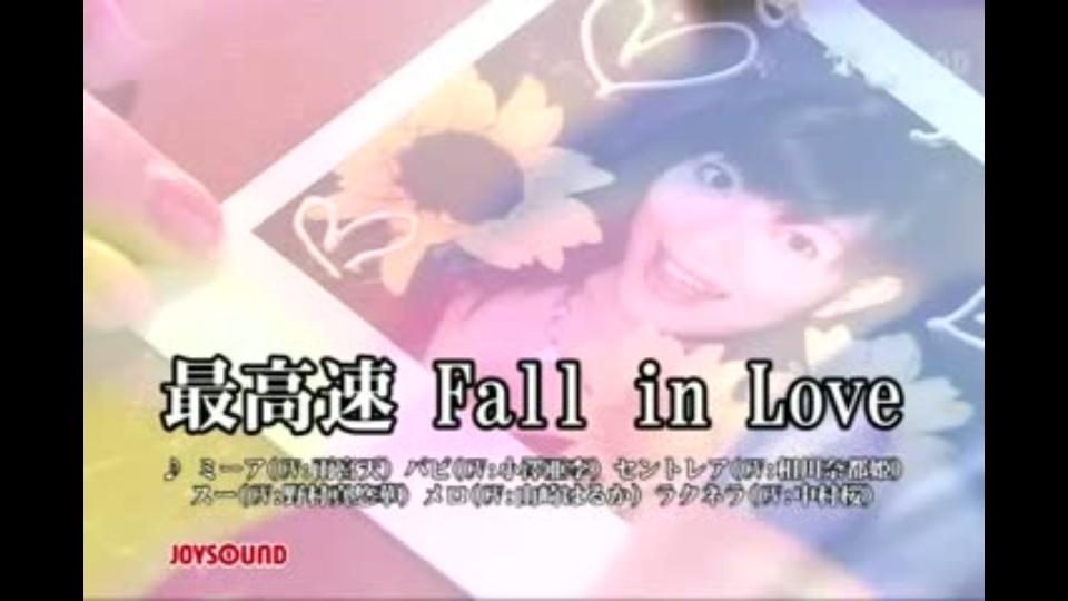 最高速 Fall in Love ミーア(CV:...