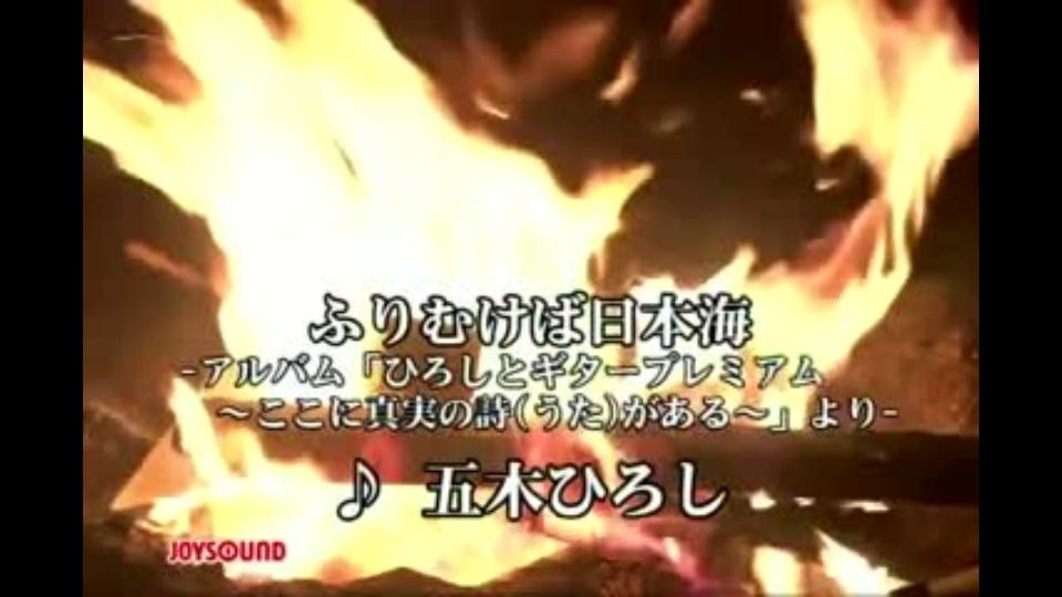 ふりむけば日本海 -アルバム「ひ...