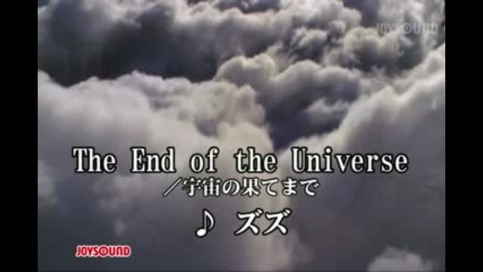 the end of the universe 宇宙の果てまで ズズ 西川貴教 dtv公式 12万