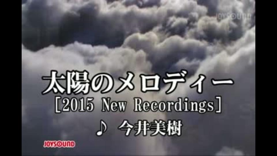 太陽のメロディー [2015 New Rec...