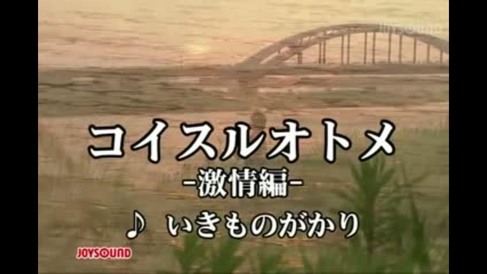 コイスルオトメ-激情編- いきも...