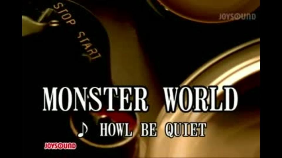 monster world howl be quiet dtv公式 12万作品が見放題 お試し無料