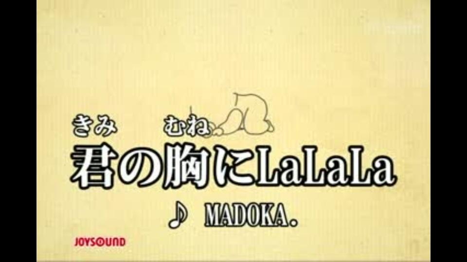 君の胸にLaLaLa MADOCA(マドカ)...