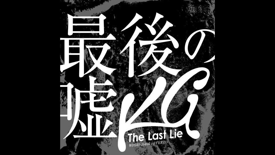 最後の嘘 KG|動画を見るならdTV...