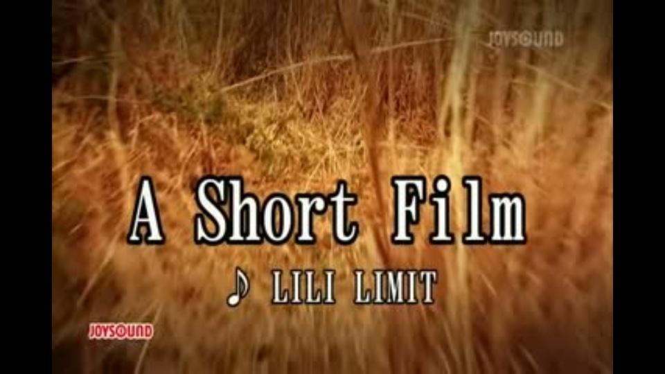 a short film lili limit dtv公式 12万作品が見放題 お試し無料