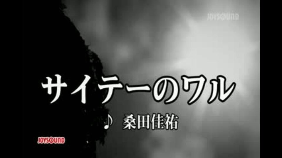 サイテーのワル 桑田佳祐|dTV公...