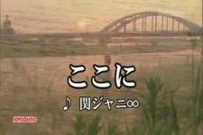 関 ジャニ の 動画 は ここ に ある