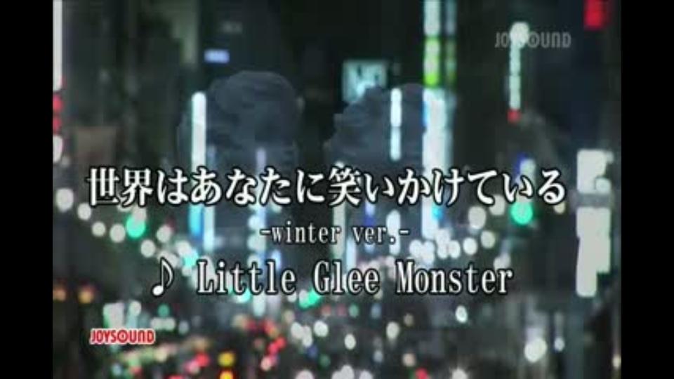 世界はあなたに笑いかけている Winter Ver Little Glee Monster