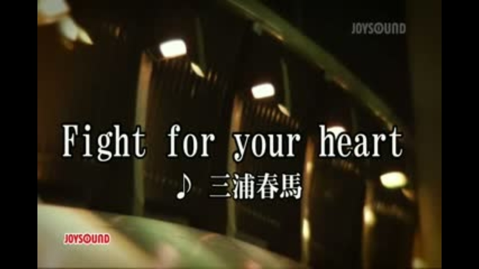 Fight 三浦 春 for heart 馬 your