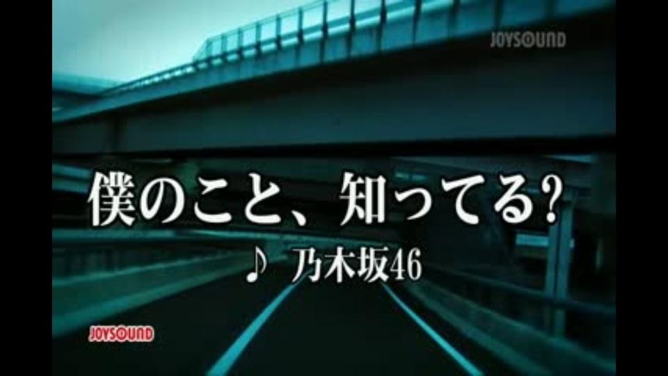 乃木坂 僕 の こと 知っ てる 中村泰輔が僕のこと知ってる?で乃木坂46作曲陣進出!渋谷川や代表曲も