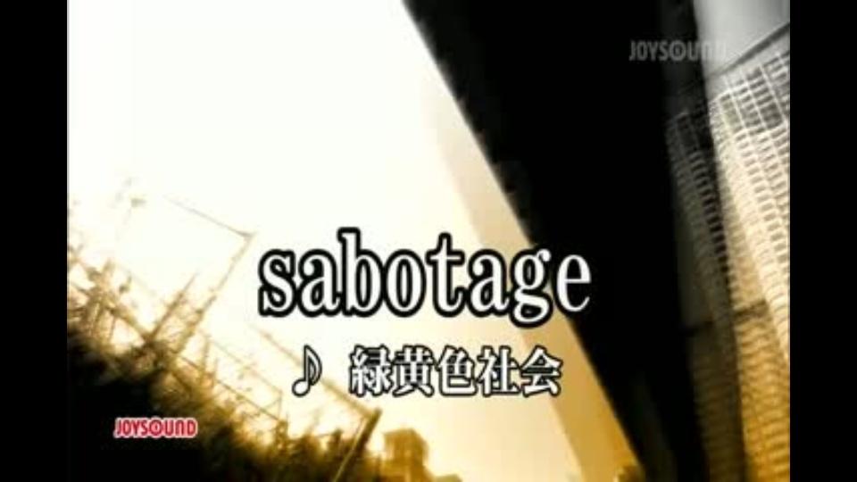 緑黄色 社会 sabotage