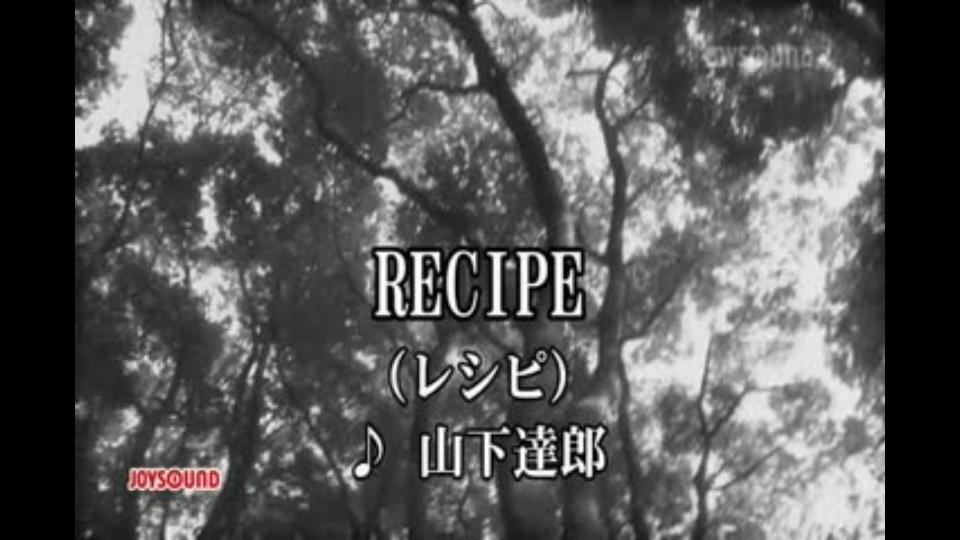 達郎 recipe 山下