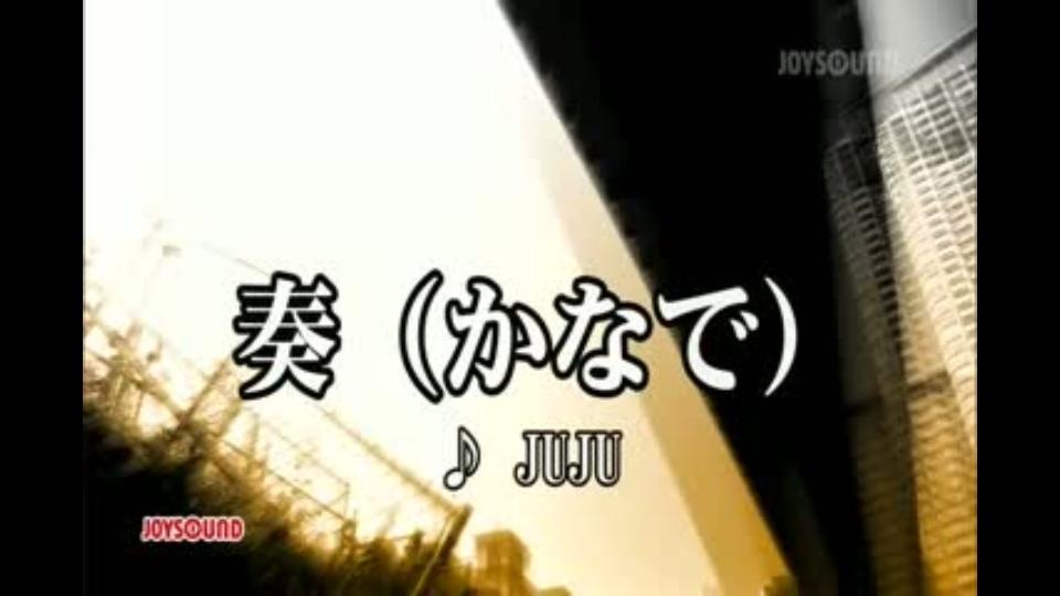 Juju 奏