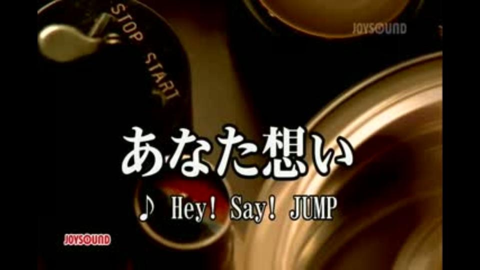 Hey jump 想い あなた say