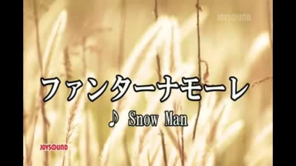タナ モーレ ファン 少クラ|Snow Manはファンターナモーレを披露!【2021/3/12セトリ】|素のログ
