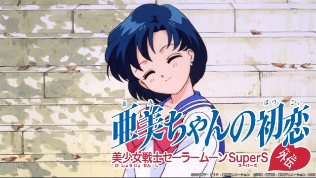 【アニメ 映画 おすすめ】美少女戦士セーラームーンSuperS外伝 亜美ちゃんの初恋