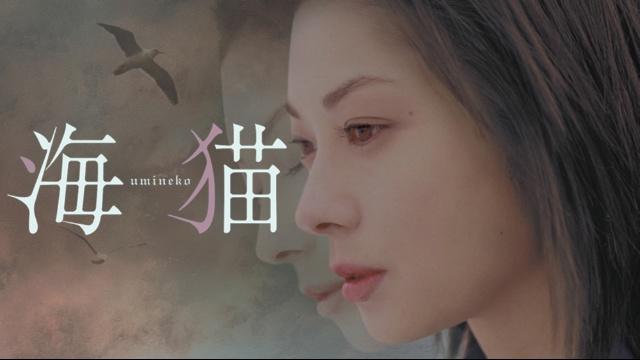 【映画 邦画 おすすめ】海猫 umineko