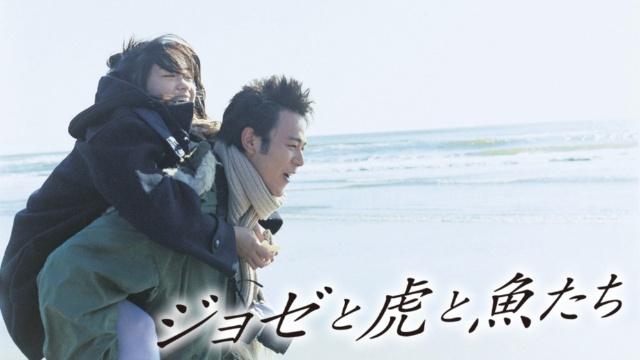 【恋愛 映画 おすすめ】ジョゼと虎と魚たち