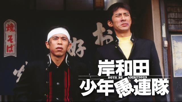 岸和田少年愚連隊を見逃してしまったあなた!やらせなしの口コミと動画見放題配信サービスまとめ。