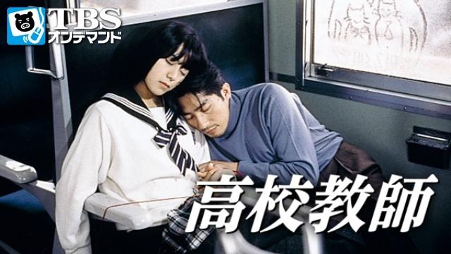 【ヒューマン 映画】高校教師(真田広之、桜井幸子)