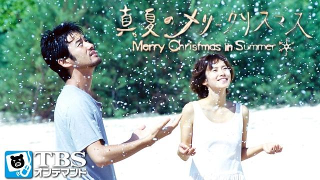 真夏のメリークリスマス TBSオンデマンドの視聴可能な動画見放題サイトまとめ。