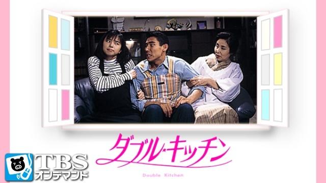 【コメディ 映画】ダブル・キッチン