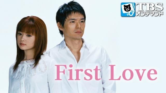 【国内ドラマ無料視聴】First Love