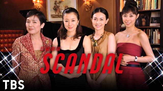 SCANDAL TBSオンデマンドの視聴可能な動画配信サービスまとめ。